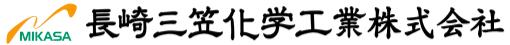 長崎三笠化学工業のロゴ